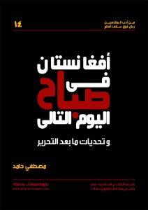 كتاب أفغانستان فى صباح اليوم التالى و تحديات ما بعد التحرير