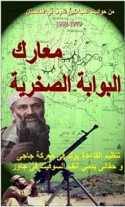 معارك البوابة الصخرية - كتاب مصطفي حامد ابو الوليد المصري