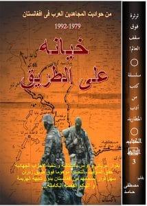 خيانة علي الطريق - كتاب مصطفي حامد ابو الوليد المصري