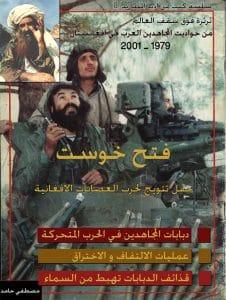 فتح خوست - كتاب مصطفي حامد ابو الوليد المصري