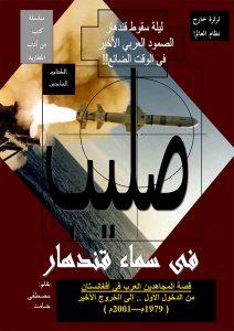 صليب في سماء قندهار - كتاب مصطفي حامد ابو الوليد المصري