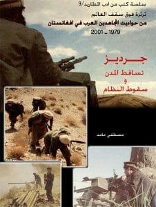 جرديز وتساقط المدن - كتاب مصطفي حامد ابو الوليد المصري