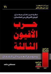 حرب الافيون الثالثة - كتاب مصطفي حامد ابو الوليد المصري
