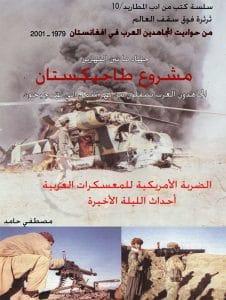 مشروع طاجيكستان - كتاب مصطفي حامد ابو الوليد المصري
