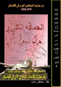 الحماقة الكبري - كتاب مصطفي حامد ابو الوليد المصري