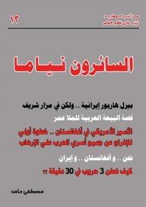 السائرون نياما - كتاب مصطفي حامد ابو الوليد المصري