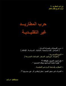 حرب المطاريـــد غير التقليــديـة - كتاب مصطفي حامد ابو الوليد المصري